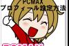 【出会い系サイト】PCMAXで女性と出会えるプロフィール作成方法